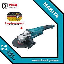 Болгарка MAKITA GA9020 + в подарунок 5 кругів по металу!