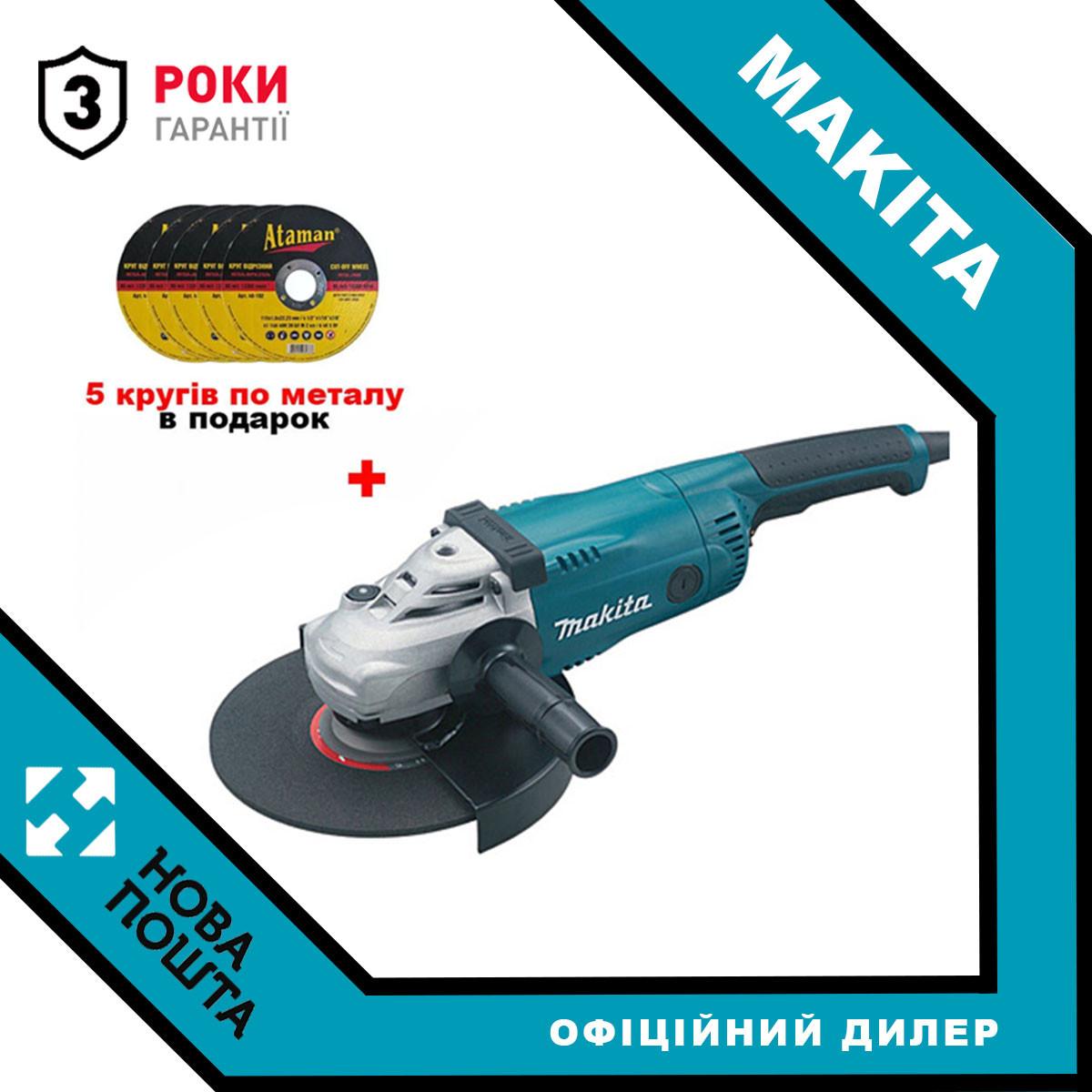 Болгарка MAKITA GA9020SF + в подарунок 5 кругів по металу!