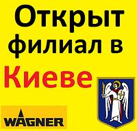 Покрасочное оборудование Wagner - теперь в Киеве!