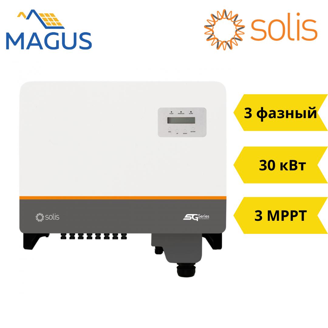 Сетевой инвертор Solis-30K-5G (30 кВт 3 фазный 3 MPPT)