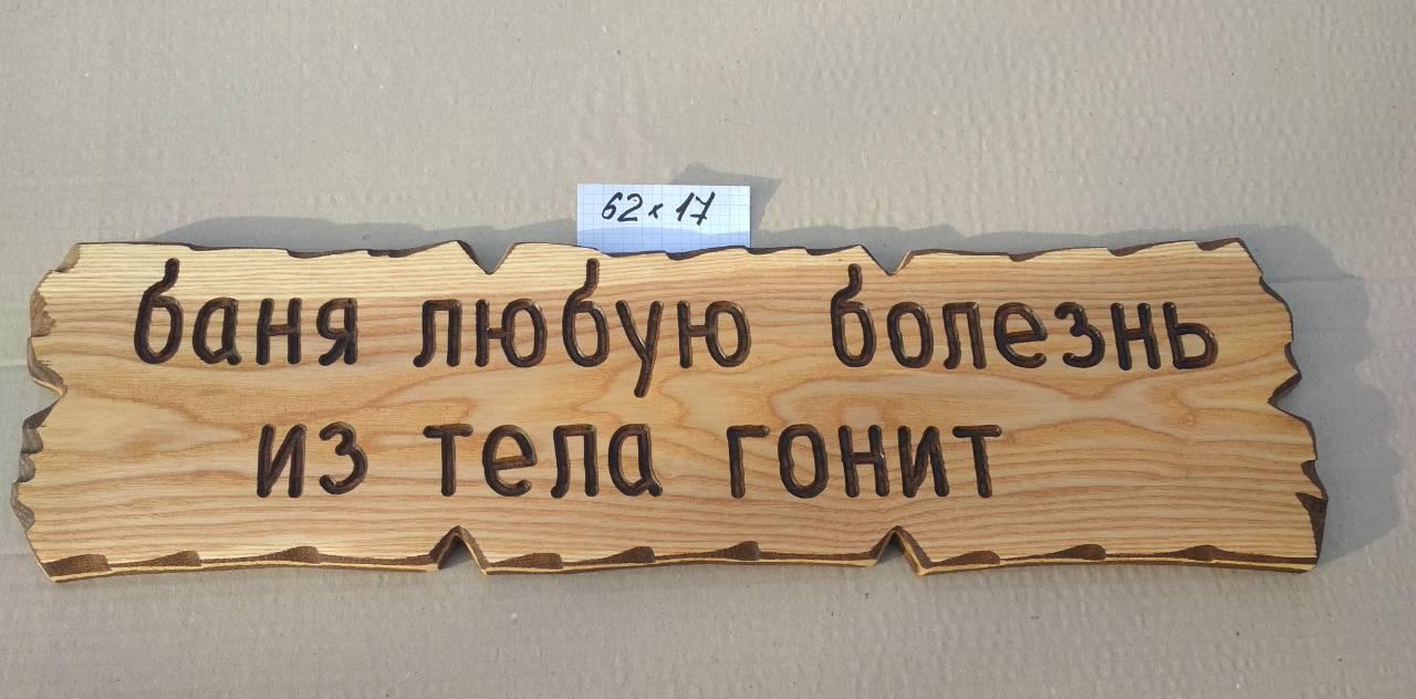 Дерев'яні різьблені таблички для лазні, сауни, кафе