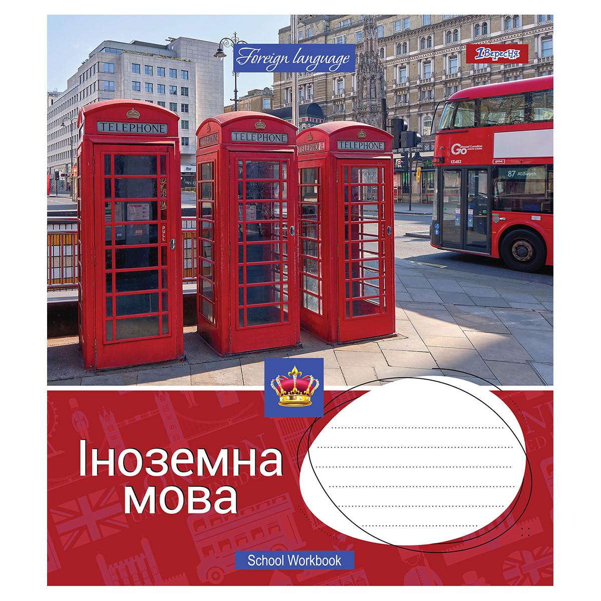 Зошит для записів А5/48 лін. 1В АНГЛІЙСЬКА МОВА (Workbook) виб.гібрід.лак