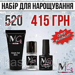 Набір для нарощування MG Nails