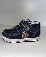 Детские демисезонные ботинки для мальчика 29-32