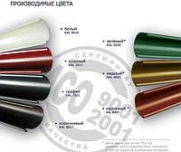 Желоб водосточный BRYZA 3м, d=75 мм, 100 мм,125 мм, 150 мм