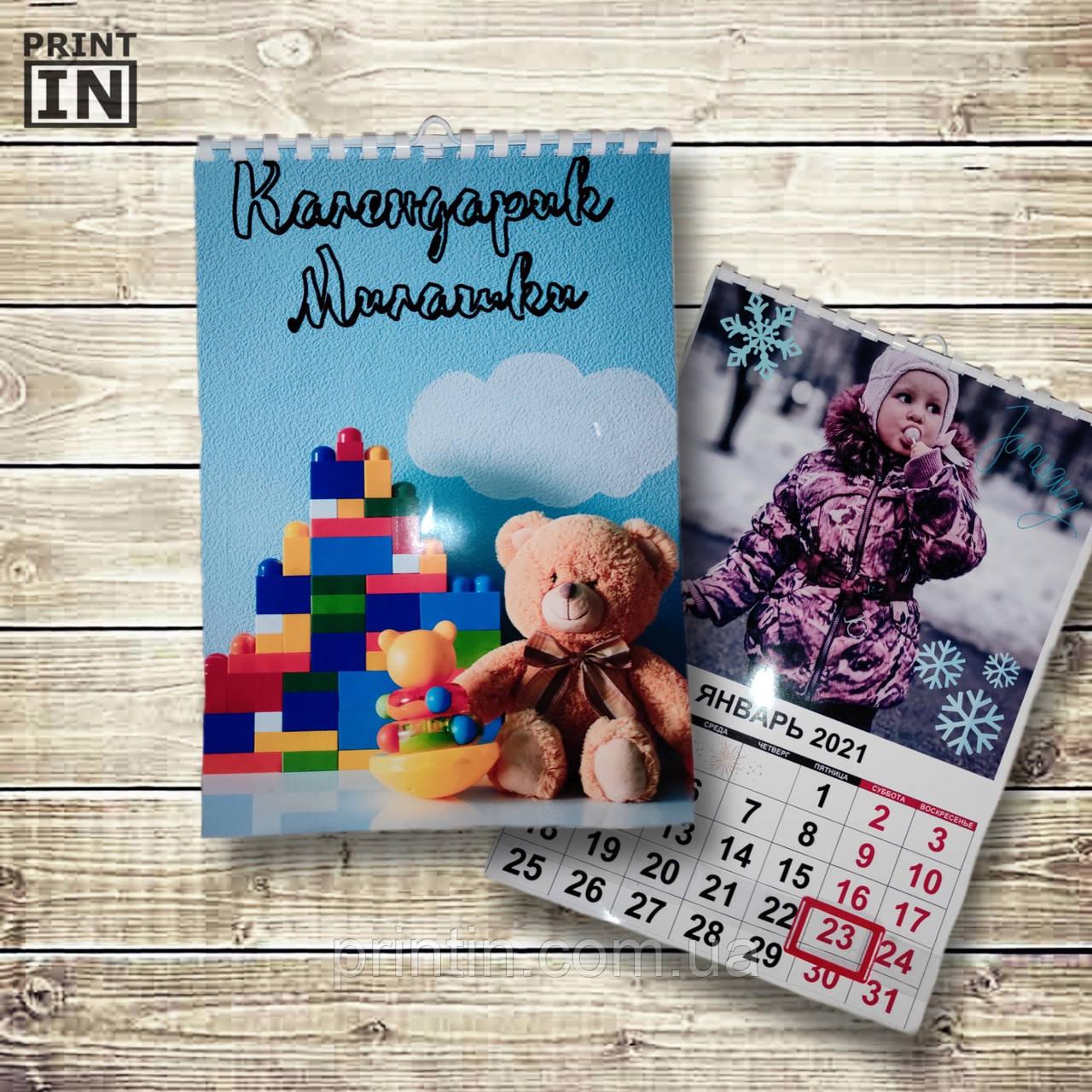 Календарь с вашим фото (на каждый месяц)