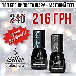 Топ без липкого слоя + Матовый топ Siller Professional
