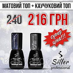 Каучуковий топ + Матовий топ Siller Professional