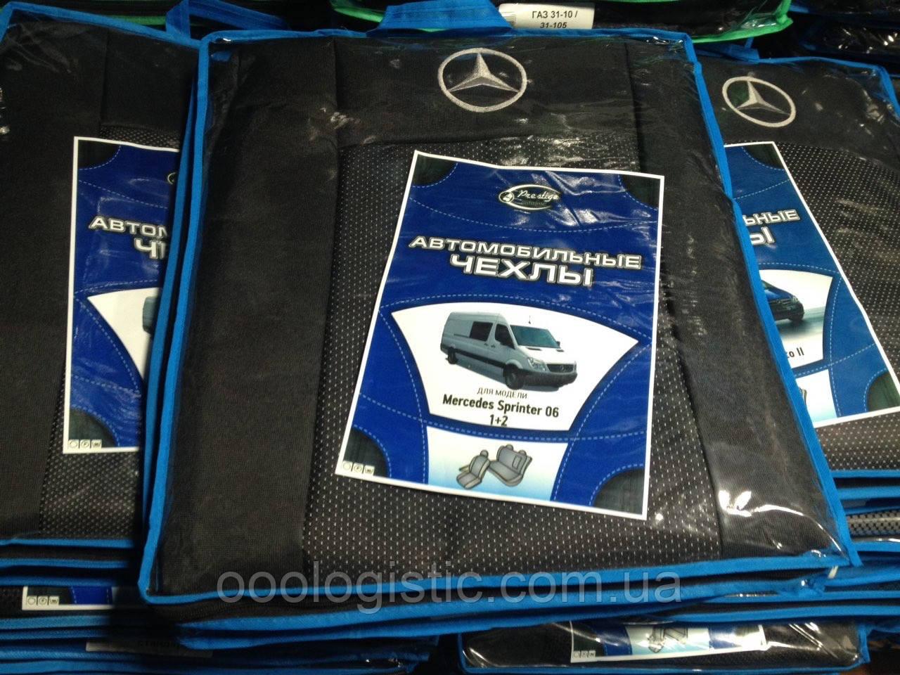 Авточохли на передні сидіння Mercedes Sprinter 06 1+2 Prestige
