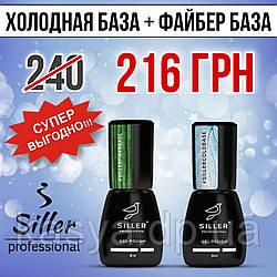 Холодна база + Файбер база  Siller Professional