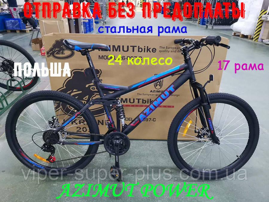 ⭐✅ Двухподвесный Горный Велосипед Azimut Race 24 D Рама 17 Черно-Синий