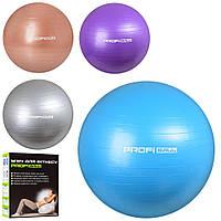 М'яч для фітнесу-55см M 0275 U/R Фітбол, 700г, 3 кольори, кор., 17,5-23-8 см.