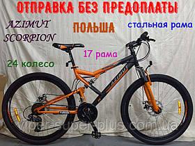 ✅ Двопідвісний Гірський Велосипед Azimut Scorpion 24 D Рама 17 Чорно-Помаранчевий