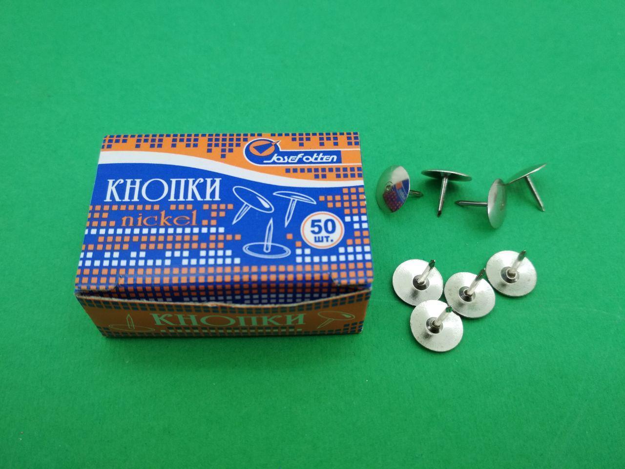 Кнопки канцелярские(гвоздик) в картонной упаковке 50шт (№11987) (1 пач)