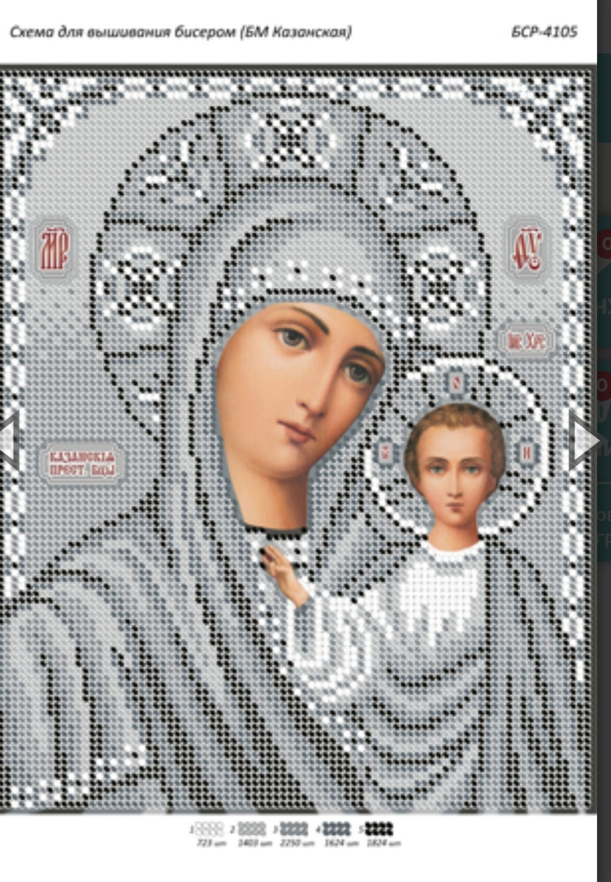 Бср 4105 Схема для вишивки бісером Пресвята Богородиця Казанська.