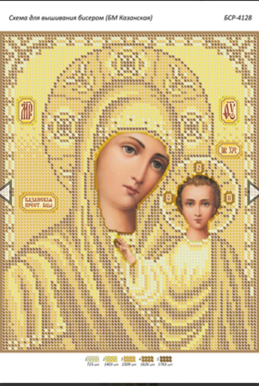 Бср 4128 Схема для вишивки бісером Пресвята Богородиця Казанська.