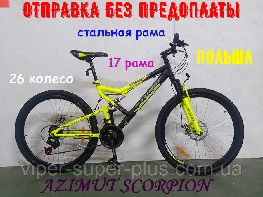 ✅ Двухподвесный Велосипед Azimut Scorpion 26 D Рама 17 ЧЕРНО-ЖЕЛТЫЙ
