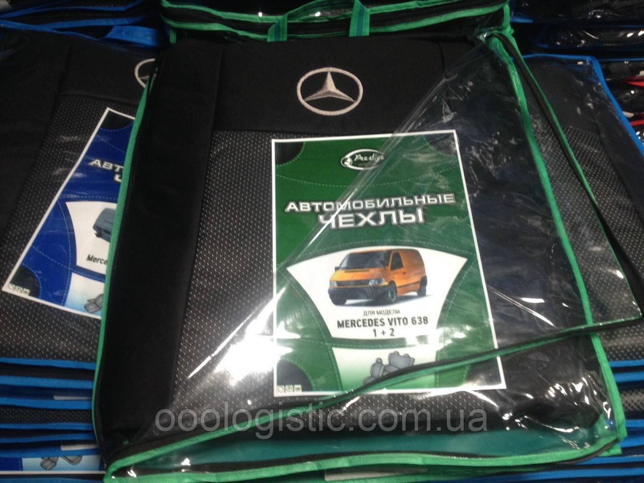 Авточохли на Mercedes Vito 638 1+2 Prestige