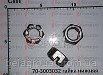 70-3003032 Гайка нижня МТЗ роздавальної коробки, корончатая, М18х1,5, (А)