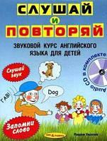 Книга Слушай и повторяй. Звуковой курс английского для детей (Книга + CD)