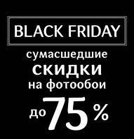 Black Friday: сумасшедшие скидки на фотообои!