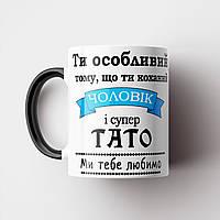Чашка найкращому Татові. Чашка з принтом Коханий Чоловік Чорний, фото 1