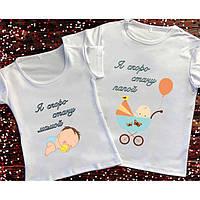 Парні футболки скоро стану папой\мамой.Парні жіночі,чоловічі футболки для майбутніх батьків