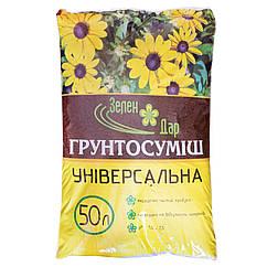 Грунтосмесь универсальная 50 л Зелен Дар