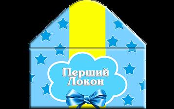 """Конверт Для мальчиков """"Мій перший локон"""" УКР"""