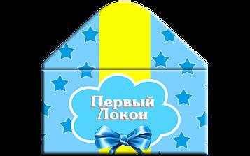 """Конверт Для мальчиков """"Мой первый локон"""" Рус"""