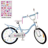 Велосипед детский PROF1 20д. SY20196 (1шт) Angel Wings,голубой,свет,звонок,зерк