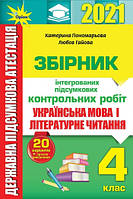 ДПА 2021 4 кл Українська мова і літературне читання Збірник підсумкових контрольних робіт Катерина Пономарьова
