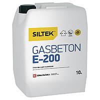 Грунтовка для газоблоков GASBETON SILTEK Е-200, 10л