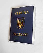 Прозрачная обложка на паспорт ПВХ 250мкр
