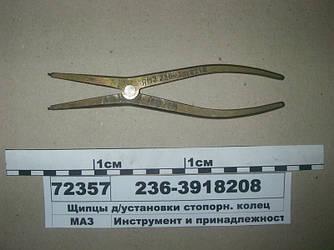 Щипці д/установки стопорн. кілець 236-3918208