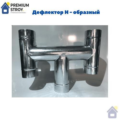 Дефлектор Н - образный оцинкованный d100 мм 0,5 мм
