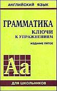 Граматика Ключі до вправ Голицынский