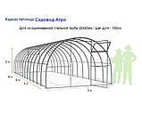 Теплиця Oscar Садівник Агро 30 м2, 300х1000х200 см з стільниковим полікарбонатом 4 мм SKL54-240835, фото 6