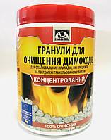 Гранулированный удалитель сажи (1 кг.)