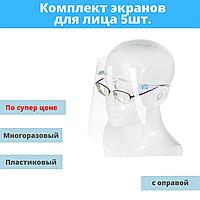 Маска экран для лица пластиквый (Защитная маска многоразовая) (комплект 5шт.)