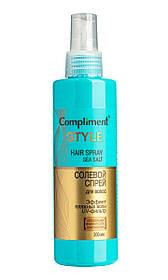 Солевой спрей для волос Эффект пляжных волн Compliment 200 мл.