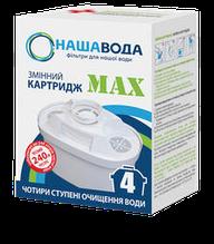 Картридж НАША ВОДА №4 для фильтра-кувшина Лагуна MAX «Мягкая вода»