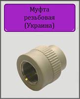 """Муфта резьбовая 20х3/4"""" МРВ (Украина)"""