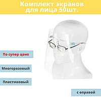 Маска экран для лица пластиквый (Защитная маска многоразовая) (комплект 50шт.)