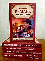 Ремарк Эрих Мария комплект 5 книг всё что на фото в мягком переплете