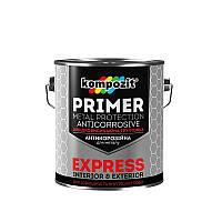 """Грунтовка антикорозійна EXPRESS """"Kompozit"""" світло-сіра 0,9 кг"""