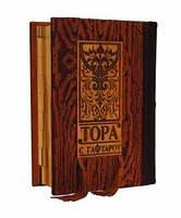 Сувенирная книга «Тора с Гафтарот»