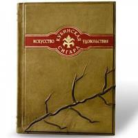 Сувенирная книга ''Кубинская сигара - искусство удовольствия''