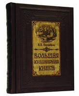 Сувенирная книга «Большая кулинарная книга»