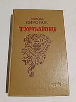 Турбаївці М.Сироюк, фото 1